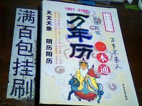 万年历一本通:万事不求人(1801-2100)