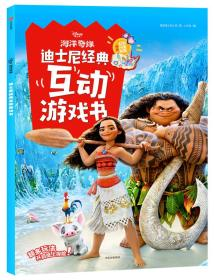9787508669984海洋奇缘-迪士尼经典互动游戏书-内含幻彩闪金贴纸