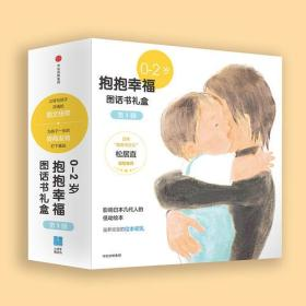 97875086700720-2岁-抱抱幸福图话书礼盒-第1辑-(全套6册)