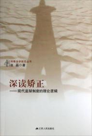 深读矫正 专著 现代监狱制度的理论逻辑 张晶著 shen du jiao zheng