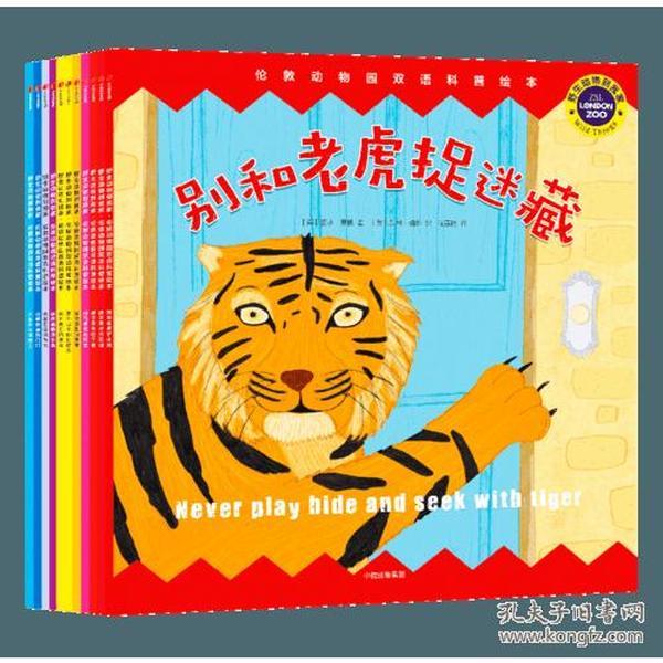 9787508670256伦敦动物园双语科普绘本(共11册)