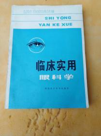 临床实用眼科学             (16开)《013》