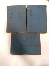 增像全图三国演义 三函全16册