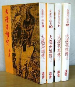 远景初版《大漠英雄传》平装四册