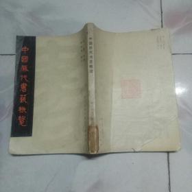 中国历代书艺概览(竖排版)