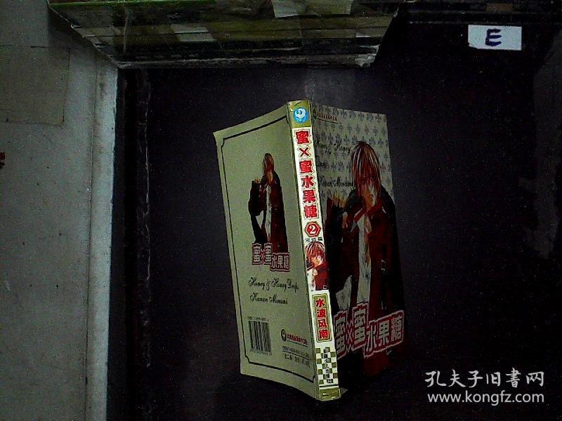 密x蜜水果糖2完结篇教全集漫画手册战恋爱图片