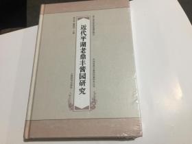 平湖老鼎丰酱园档案研究丛书---近代平湖老鼎丰酱园研究.5折.