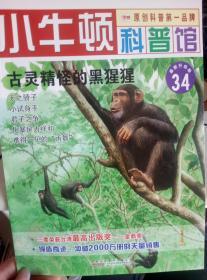 小牛顿科普馆 古灵精怪的黑猩猩