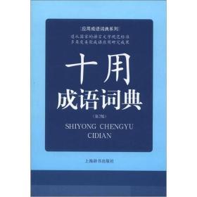 十用成语词典 专著 许正元[等]编著 shi yong cheng yu ci dian