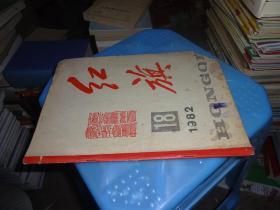 红旗18  1982   货号7-1