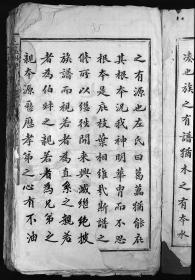 上陇洲刘氏重修族谱[4卷,首1卷]