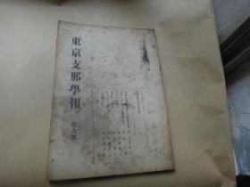 东京支那学报(东京支那学报 第九号)  32开  封面有污迹