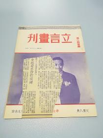 民国【立言画刊】第204期(老广告多…)