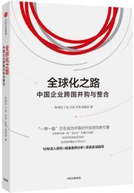 9787508671727全球化之路-中国企业跨国并购与整合