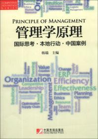 管理学原理:国际思考·本地行动·中国案例