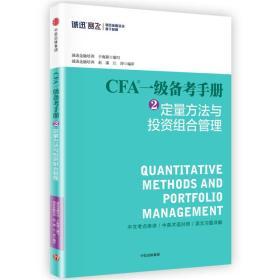 CFA一级备考手册2 定量方法与投资组合管理