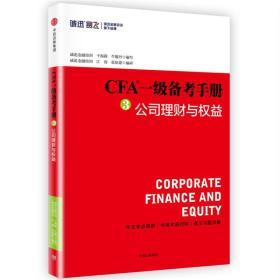 CFA一级备考手册3 公司理财与权益