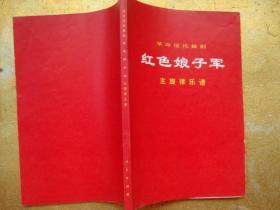 革命现代京剧  红色娘子军  主旋律乐谱