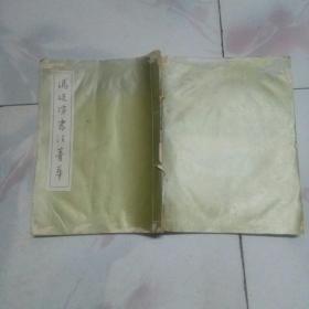 冯廷瑄书法菁华---书皮有点水印