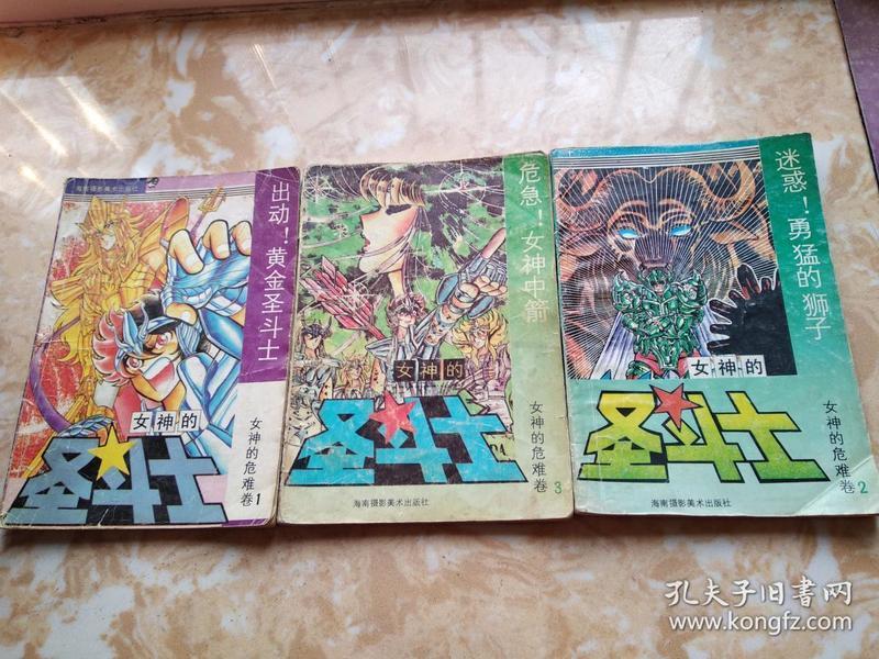 女神的圣斗士 女神的危难卷1 2 3 三本合售