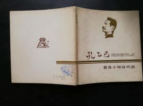 24开彩色连环画《孔乙己 鲁迅小说连环画》 方增先绘 1982年一版一印  32页单面印