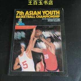 7th ASIAN YOUTH BASKETBALL CHAMPIONSHIP