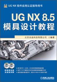 UG NX 8.5模具设计教程