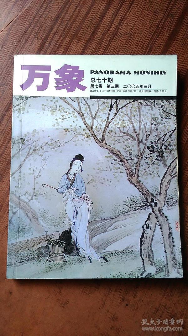 万象 第七卷 第三期 2005年3月(总七十期)