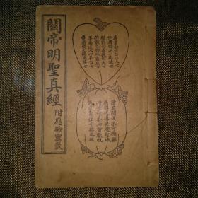 9911民国石印本《关帝明圣真经》前有绣像3幅,后附关帝灵签!!!