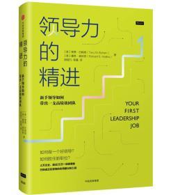 9787508672915领导力的精进:新手领导如何带出一支高绩效团队