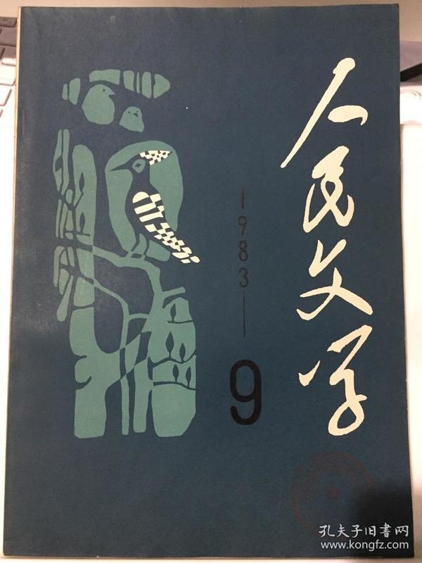 人民文学 1983-9