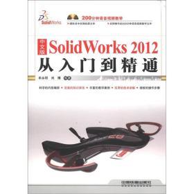 中文版SolidWorks 2012從入門到精通 zhong wen ban SolidWorks 2012 cong ru men dao jing tong