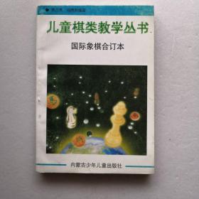 儿童棋类教学丛书:国际象棋合订本