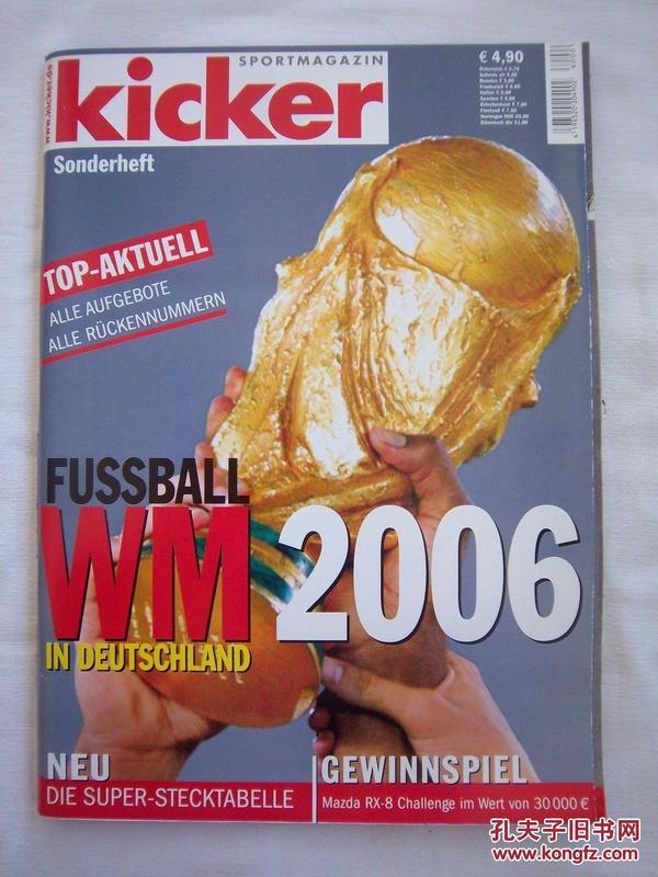 原版踢球者2006世界杯赛前特刊