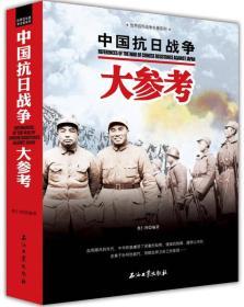 世界百年战争全景系列:中国抗日战争大参考