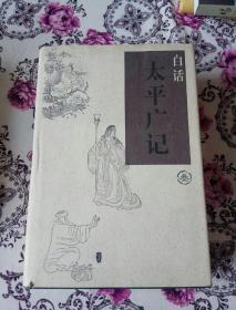 白话太平广记(三)