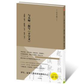 9787508673653与大师一起写<<千字文>>-文征明(楷书).欧阳询(行书).怀素(草书)