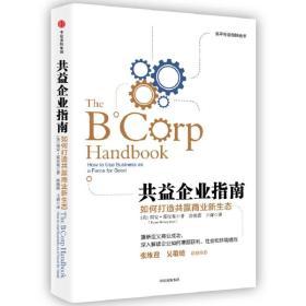 9787508673837共益企业指南:如何打造共赢商业新生态