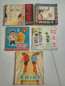 连环画:碗豆上的公主,青蛙骑手,拾豆豆等(5本合售)