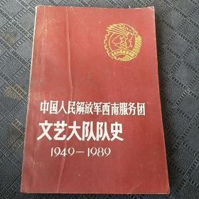 中国人民解放军西南服务团文艺大队队史1949-1989