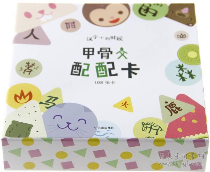 9787508674254甲骨文配配卡(盒装)(汉字小时候系列)