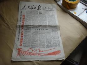 人民长江报1959年5月第13期套红 三峡初设要点报告讨论会闭幕