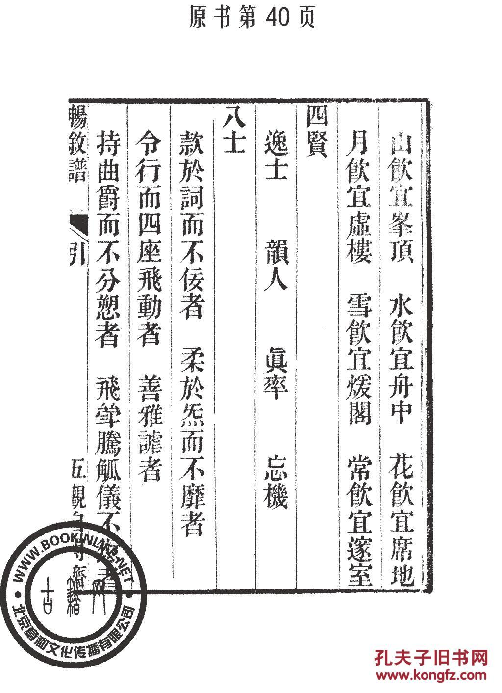 徐氏修谱谱叙