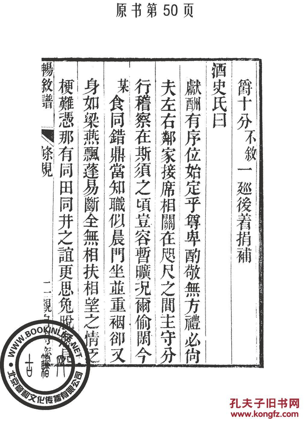 徐氏图腾-百科