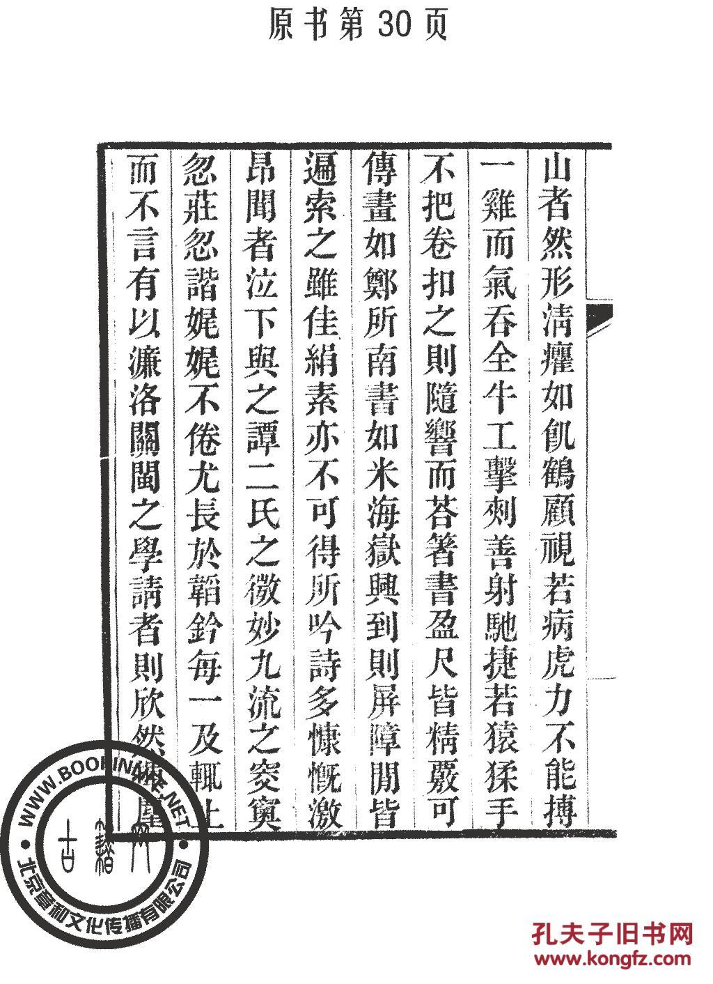 乐徐氏唱段、琴谱)曲谱-京剧曲谱-爱曲谱网移动版