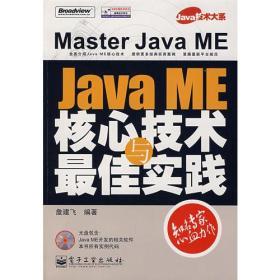 Java ME核心技术与**实践(附光盘)