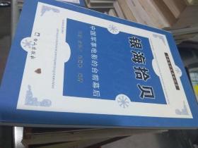 银海拾贝:中国军事电影的台前幕后