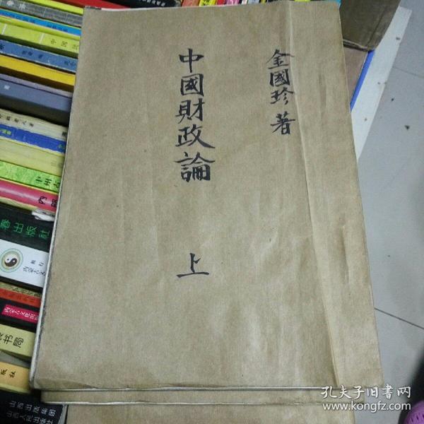 中国财政论 上中下(民国版复印件)