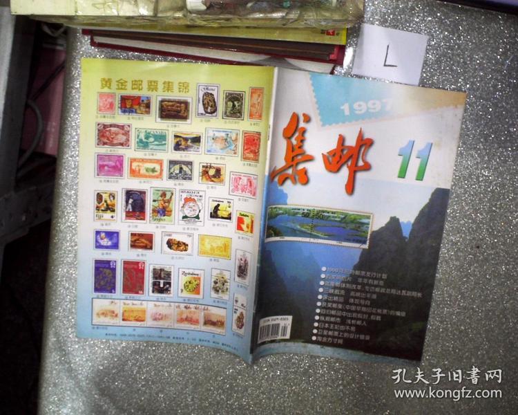 集邮 1997年 第11期 总第337期
