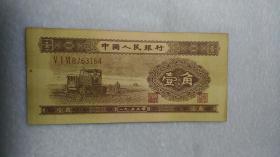 第二套人民币 黄壹角纸币